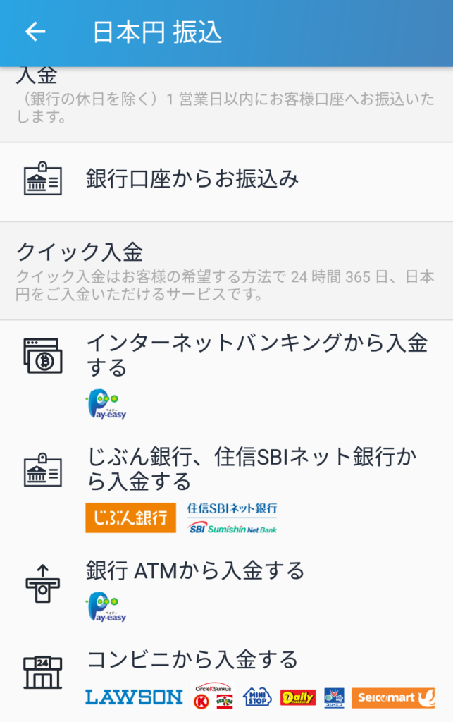 bitFlyerの日本円入金画面